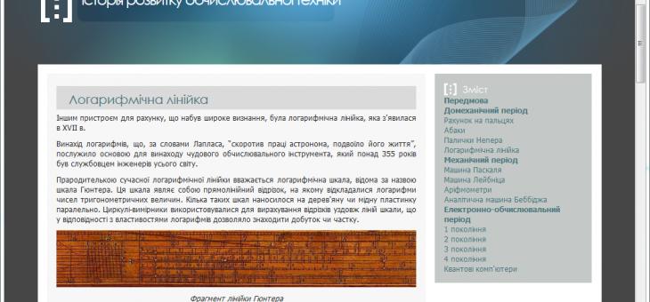 Створення електронних посібників  за допомогою програми Turbosite